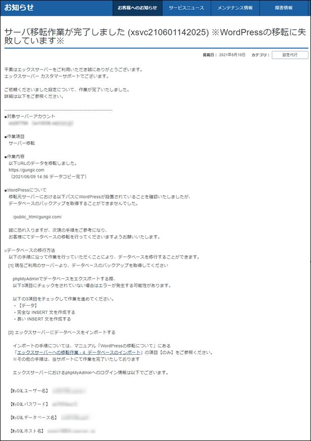 データベース移転の要請メール