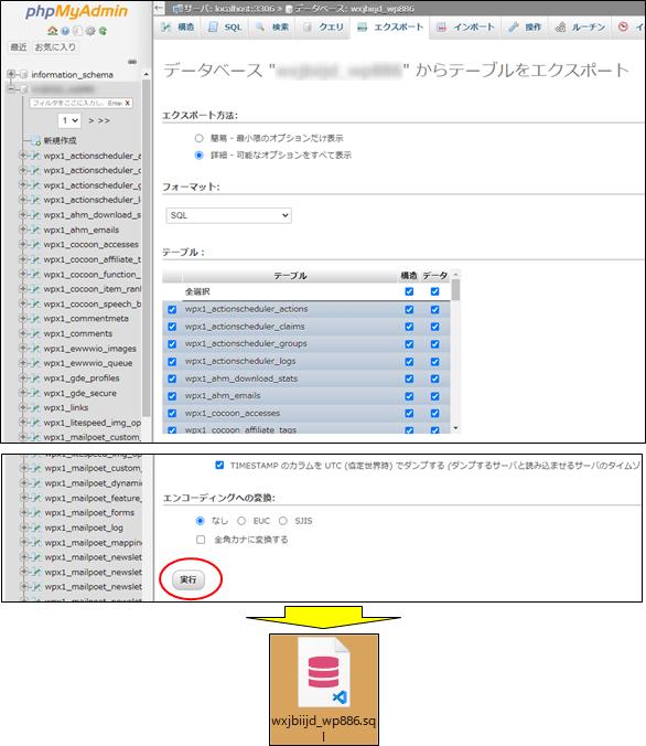 データベースのエクスポートの実行