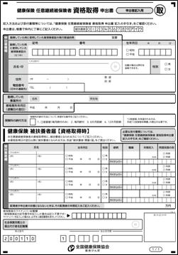 健康保険■取得申出書
