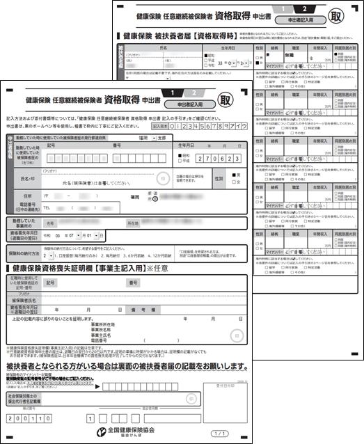 任意継続被保険者資格取得申出書