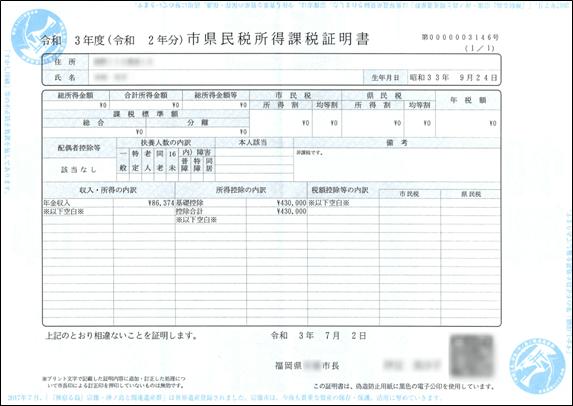 市県民税所得課税証明書