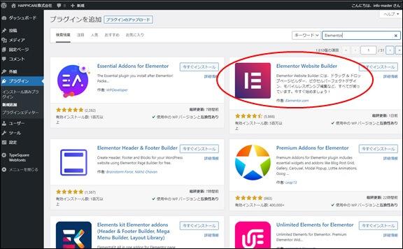 Elementor Website Builderの選択