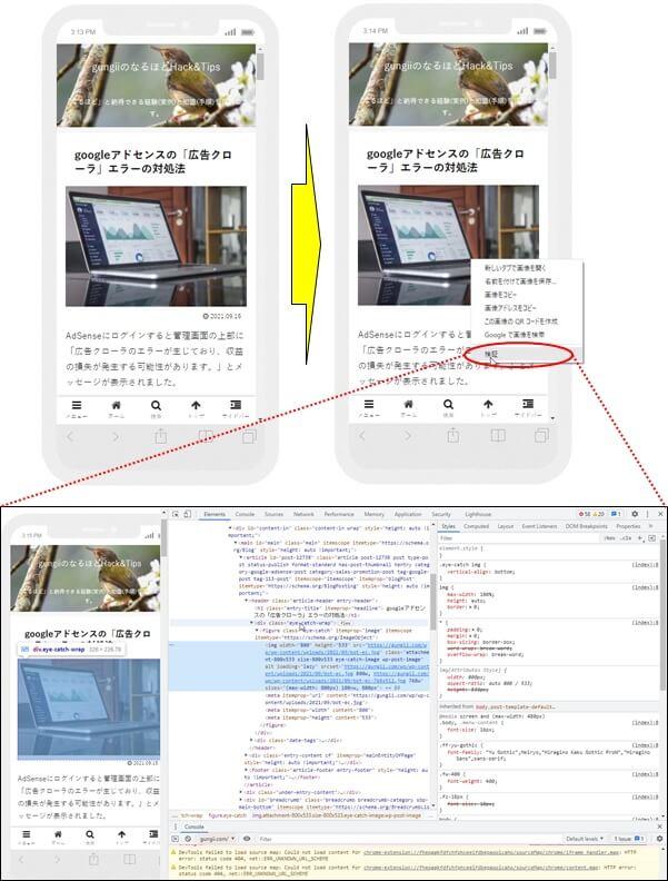 スマホ投稿記事画面から検証画面推移