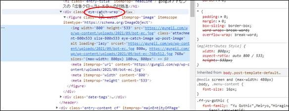 HTMLソースの表記
