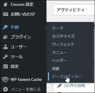 WordPress管理画面メニュー