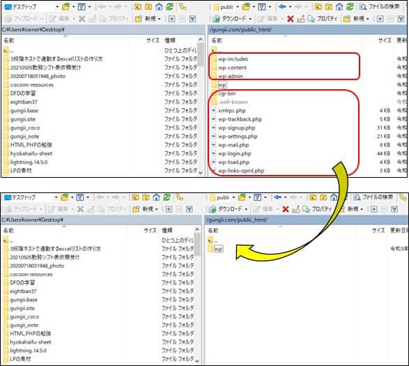 ファイル一式をwpフォルダに移動したFTP画面