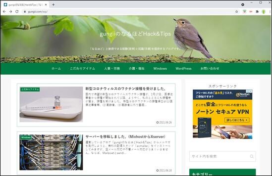 表示されたサイトの画面
