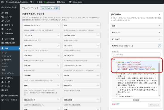 プロフィール画像のURLを変更したウィジェット画面