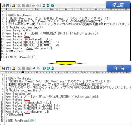 .htaccessの修正の画面推移