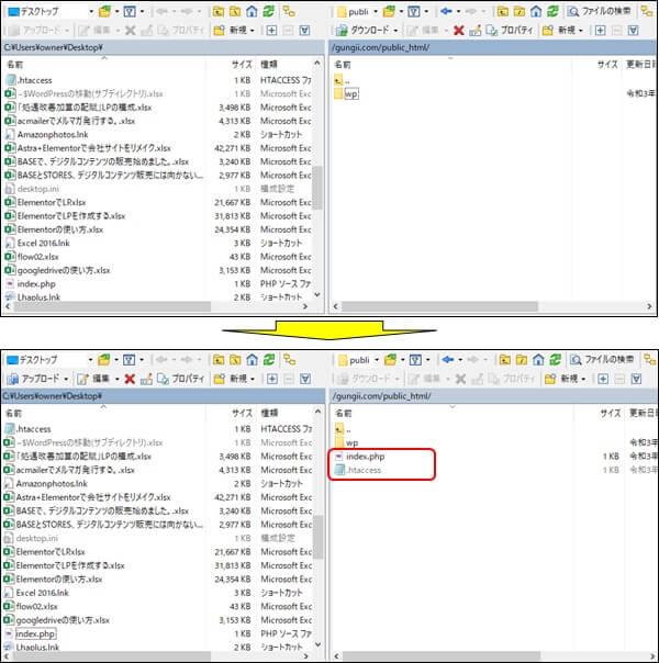 修正した.htaccessと、index.php をルートにアップロードしたFTP画面