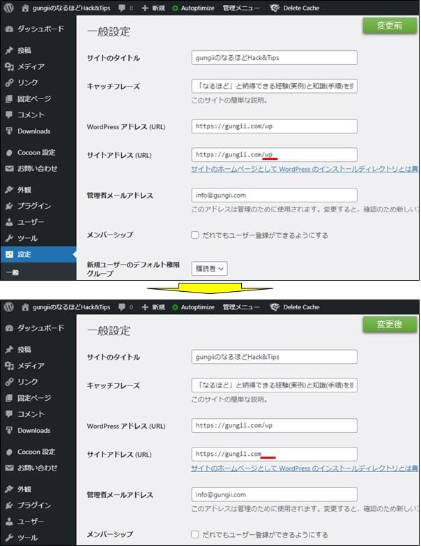 サイトアドレスを変更したWordPressの一般設定画面