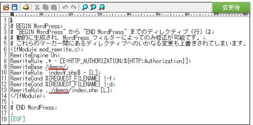 .htaccessの変更コード