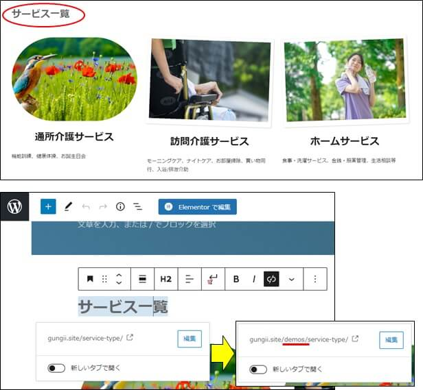 サービス一覧のリンク先変更画面