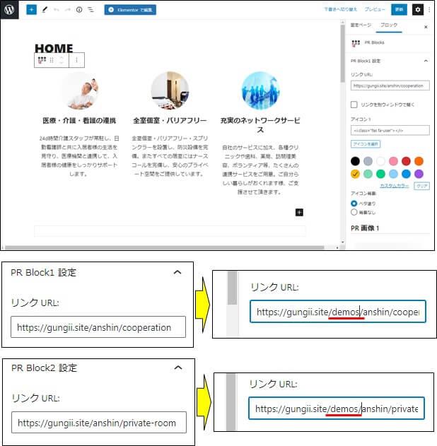3つの安心の画像のリンク先変更画面