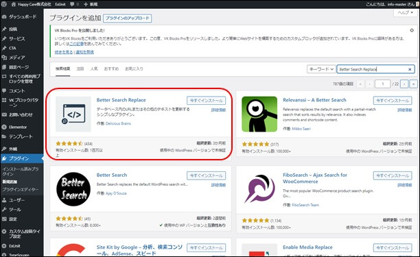 BetterSearchReplaceのプラグイン追加画面