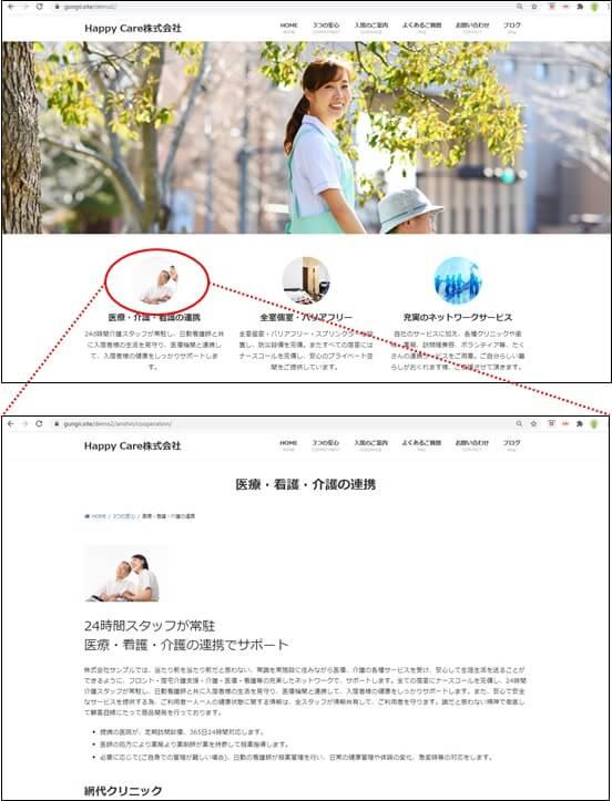 サイトの表示画面